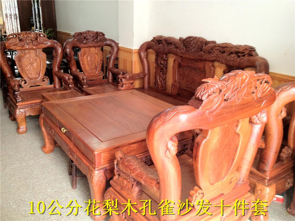 花梨木孔雀沙发10件套
